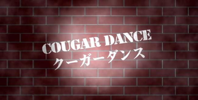 クーガーダンス