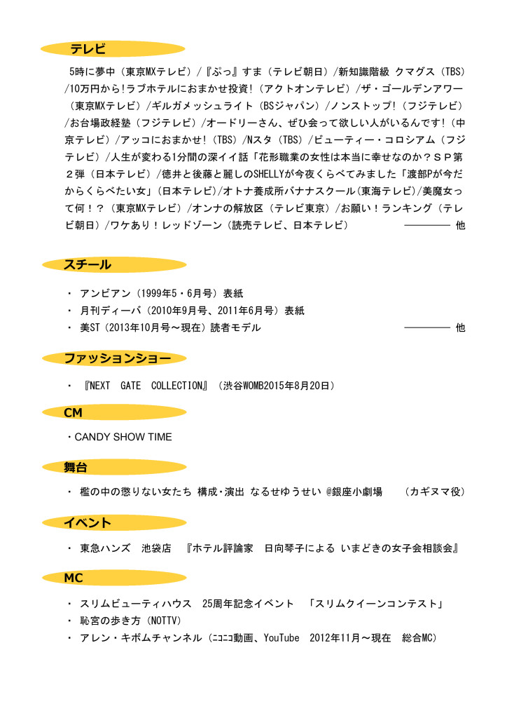 日向琴子出演プロフィール1